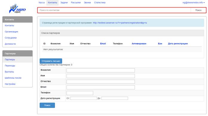 Модуль партнерские программы в системе АвтоОфис