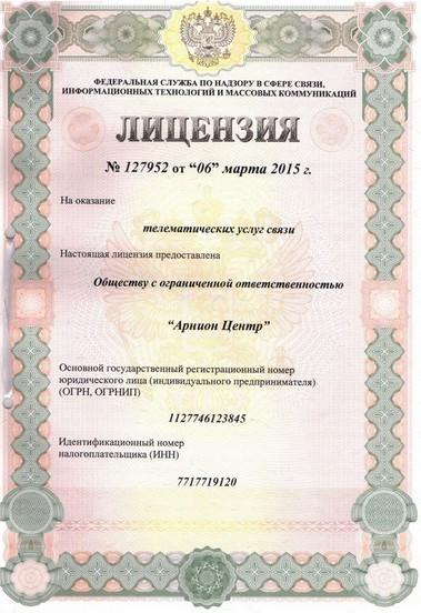 Телематическая лицензия АвтоОфис