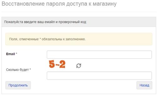 Восстановление пароля доступа к сервису АвтоОфис