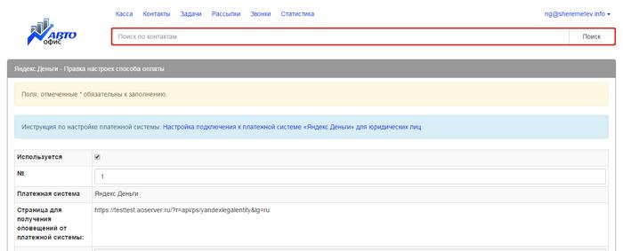 Яндекс.Касса для юридических лиц в автоофис