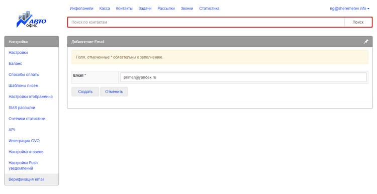 Создать новый email для использования в рассылках